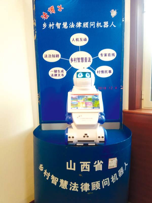 """矿区新源社区机器人法律顾问""""上岗"""""""